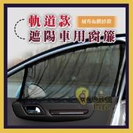 ORG《SD2120》軌道 車用遮陽窗簾 遮陽車窗簾 遮陽隔熱 遮用窗簾 不擋視線 軌道式平面無摺汽車遮陽簾 汽車窗簾