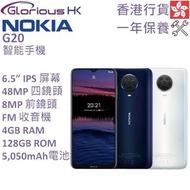 NOKIA - G20 4GB+128GB 智能手機 香港行貨 [2色]