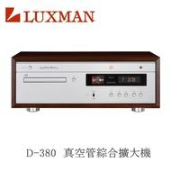 【LUXMAN】靜態福利品 CD播放機 真空管 綜合擴大機(D-380)