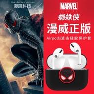 【正版現貨】MARVEL 漫威 airpods pro 保護套 液態矽膠 軟殼 Q版卡通 超級英雄 毒液 索亞 蜘蛛人