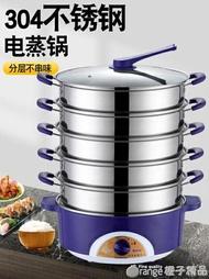 電蒸鍋家用大容量多層電蒸籠多功能蒸菜蒸饅頭304不銹鋼商用蒸鍋