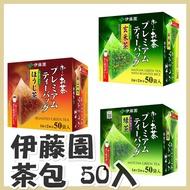 現貨🍀伊藤園 綠茶 玄米茶 煎茶 50袋入 日本抹茶 煎茶 京都綠茶 茶包 冷泡茶 宇治抹茶入