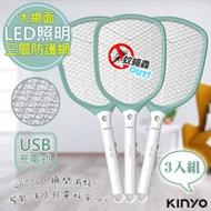 【KINYO】快速充電式三層防觸電捕蚊拍電蚊拍(CM-3370)鋰電/照明(3入組)
