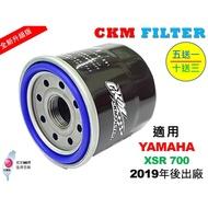 【CKM】山葉 YAMAHA XSR700 XSR 700 超越 原廠 正廠 機油濾芯 濾蕊 濾芯 機油芯 KN-204
