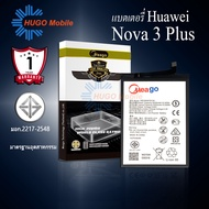 แบตเตอรี่มือถือ Huawei Nova3 Plus / Nova 3i / Nova2 Plus / Nova 2i / P30 Lite / HB356687ECW แบตเตอรี่ huawei แบต แบตมือถือ แบตโทรศัพท์ แบตเตอรี่โทรศัพท์ แบตแท้ 100% ประกัน1ปี