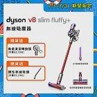 【送硬漬吸頭+配件包+Oster電烤盤】Dyson戴森 V8 slim fluffy+ 無線吸塵器