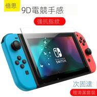 switch 保護貼▪switch鋼化膜任天堂ns貼膜switch lite全屏高清護眼抗藍光Nintendo Swit
