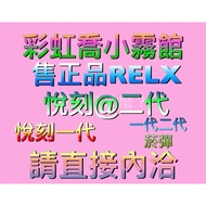 特製LOGO RELX悅刻泳裝套裝組