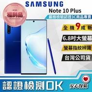 【SAMSUNG 三星】S級福利品 Galaxy Note 10  PLUS N9700 12G/256G