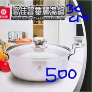 【愛佳寶】華麗雙耳湯鍋30cm
