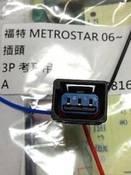 福特 METROSTAR 06 高壓線圈插頭 點火線圈插頭 考耳插頭 考爾插頭 其它FOCUS,FIESTA 歡迎詢問