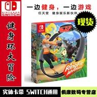 【限時促銷】現貨!任天堂switch ns游戲 健身環大冒險 中文版游戲卡+Ring Fit+腿部固定帶 全新正品 瑜伽
