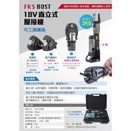 WIN五金 FKSBOST充電式18V輕巧型不鏽鋼水管壓接機 壓接機 壓管機 剪刀式  可加購電纜剪 端子壓接頭
