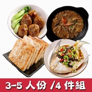 【華得水產】年菜預購4件組!黑白賣人氣組(3-5人)