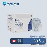 【Medicom 麥迪康】SafeWearR 醫療防護面罩-1盒-30入(衛署醫器陸輸壹字第001110號)