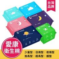 愛康超透氣衛生棉 日用 夜用 加長 護墊 涼感 抑菌 透氣 (1包入) 6款可選【H0110】