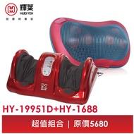 輝葉 熱感揉震舒壓按摩枕+人氣火紅溫感美腿機(HY-1688+HY-19951D)