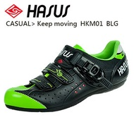 Hasus HKM01 BLG 自行車鞋/非卡平底鞋/硬底鞋~免運費/尺寸不合可換