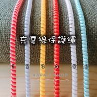 現貨‼️ 🌟iPhone 充電線保護繩 充電器彈簧繩 傳輸線保護  三合一  保護繩 彈簧繩