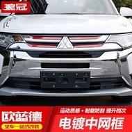 三菱改裝專用于16-18款三菱Mitsubishi歐藍德Outlander中網改裝 新歐藍德Outlander改裝配件前
