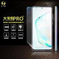 【o-one大螢膜PRO】Samsung Note10 Lite 滿版全膠手機螢幕保護貼(SGS環保無毒 超跑包膜頂級犀牛皮 台灣製)