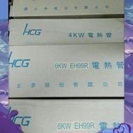 和成 HCG 220V 4K 6K 原廠電熱管,加熱管,電熱管,加熱棒 電熱棒 瞬熱管 儲熱式電熱管,熱水器加熱管