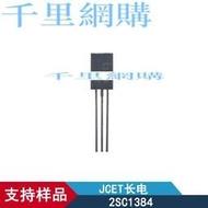 2SC1384 TO-92L封裝 晶體管(極性:NPN mW:750 mA:1000)QL28
