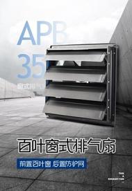 [快速出貨] 排風扇廚房抽風機家用抽油煙風扇百葉窗式靜音換氣扇強力排氣扇 七色堇