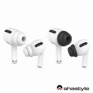 【AHAStyle】AirPods Pro 雙層隔音加強版 入耳式替換耳塞套 三組入-3種size(黑白兩色可選)