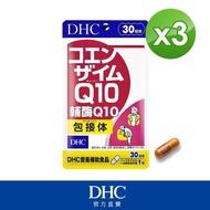 【DHC】輔酉每Q10 30日份(30粒/包)*3包組