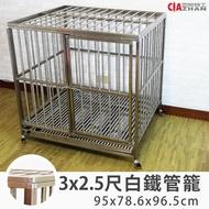 (外銷日本籠)狗籠 狗屋 圓管站板 中型大型犬 寵物籠 管籠 304白鐵3尺x2.5尺不鏽鋼管狗籠 空間特工