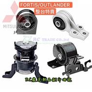 三菱 菱帥 整台份4隻賣 FORTIS OUTLANDER GRUNDER 引擎腳 引擎托架 引擎支架 副廠新品