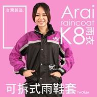 Arai雨衣 K8 賽車型 桃紅【專利可拆雨鞋套】兩件式雨衣 褲裝雨衣 兩截式雨衣 台灣製造 可當風衣 耀瑪騎士機車部品