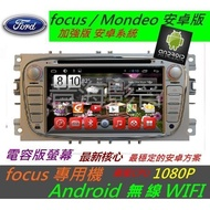 focus 音響 Mondeo 觸控螢幕主機 wifi 藍芽 USB DVD 福特安卓機