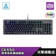 Cooler Master 酷碼 CK550 機械鍵盤 電競鍵盤青軸 茶軸 紅軸