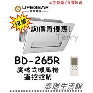 泰瑞廚衛生活館 樂奇 浴室暖風機 BD-265R 無線遙控 ㄇ暖風機 暖房 換氣 廣域式 浴廁暖風機