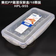 大慶餐飲設備 樂扣PP雞蛋保鮮盒/18顆裝 HPL-955 保鮮盒 收納盒 雞蛋盒