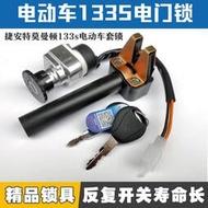 電動車配件捷安特電動車莫曼頓133s套鎖 電門鎖 電源鎖 坐墊鎖