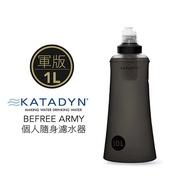 【台灣黑熊】瑞士KATADYN BeFree Tactical 1.0L個人隨身濾水器/軍版 8020426