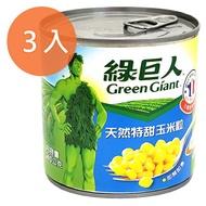 綠巨人天然特甜玉米粒340g(3入)/組【康鄰超市】