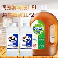 【现货】滴露消毒液1.8L+84消毒液1L*2瓶复工居家杀菌拖地消毒水 祎心百貨