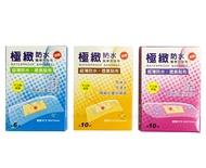 【極致防水】醫療用貼布 (滅菌) 韓國進口 典安大藥局