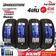 ยางรถยนต์ บริดจสโตน Bridgestone ยางรถยนต์ขอบ17 รุ่น T005A  ขนาด 215/50R17 (4 เส้น)  แถมจุ๊บลม 4 ตัว แถม น้ำยาล้างกระจก Wurth 1 ขวด มูลค่า 120 บาทฟรี  TyreExpress
