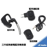 R2C-3K 無線電對講機藍芽轉換器 藍芽適配器 無線耳機麥克風 無線發話 含耳機麥克風 K頭