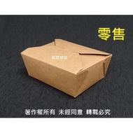 零售含稅~創新設計 50個【牛方形紙餐盒 5種規格 】牛皮紙餐盒 薯條盒 便當盒 外帶盒 免洗餐盒 自扣美式餐盒 麵盒