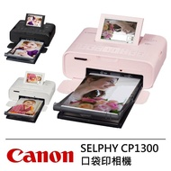 【Canon】SELPHY CP1300 熱昇華印相機(公司貨)
