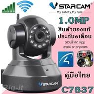 Vstarcam กล้องวงจร ปิด IP Camera รุ่น C7837wip version 1.0Mp and IR Cut WIP HD ONVIF สีดำ