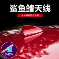 馬自達14-20款Mazda6 馬自達6 鯊魚鰭天線馬自達3 Mazda3 改裝外觀裝飾天線