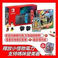 Nintendo Switch 電量加強版紅藍機+健身環+家庭訓練機同捆 贈隨機資料夾