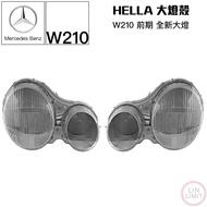 BENZ W210 Hella 大燈殼 前期 林極限雙B